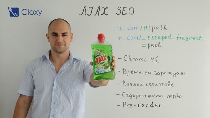 SEO оптимизация на AJAX-базирани сайтове (Видео)