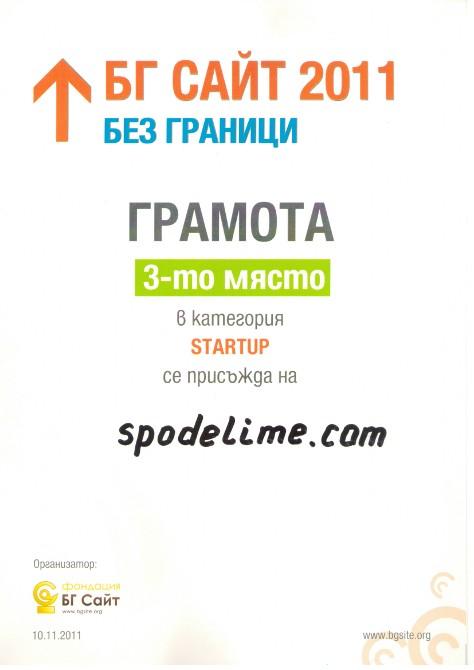 Награда на spodelime.com от Бг Сайт