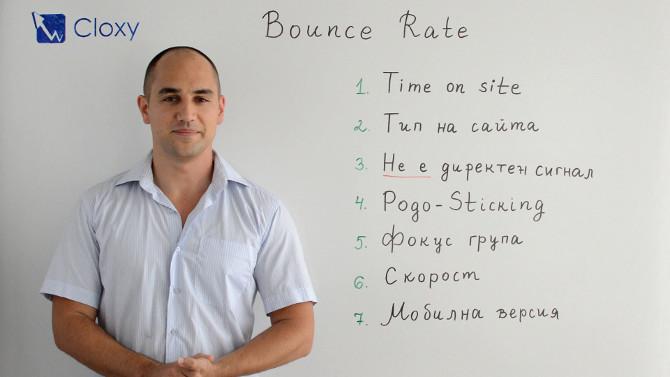 Висока степен на отпадане (Bounce Rate) (Видео)