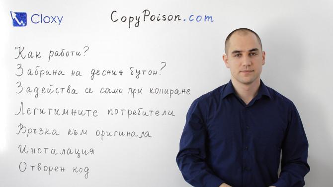 CopyPoison – Защита на текст от копиране (Видео)