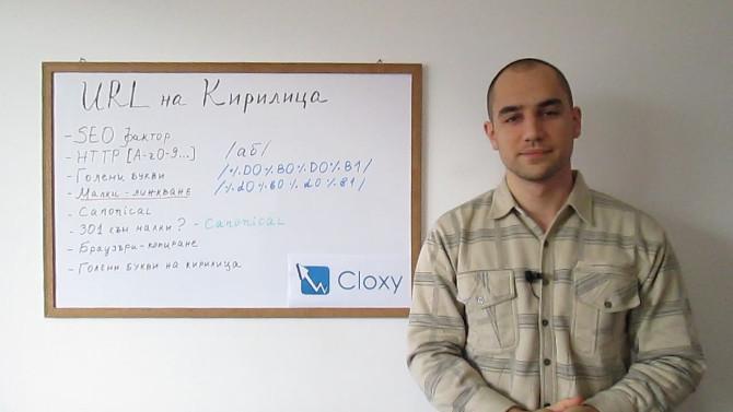 URL адреси на кирилица (Видео)