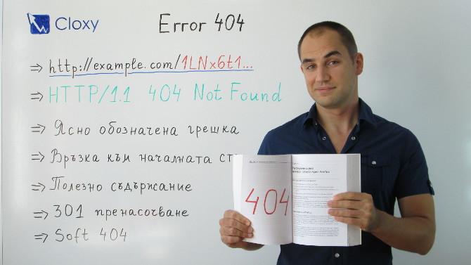Страницата за грешка 404 при SEO (Видео)