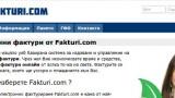 Програма за фактуриране Fakturi.com
