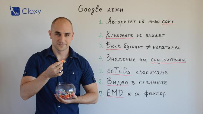 7 SEO лъжи от Google (Видео)