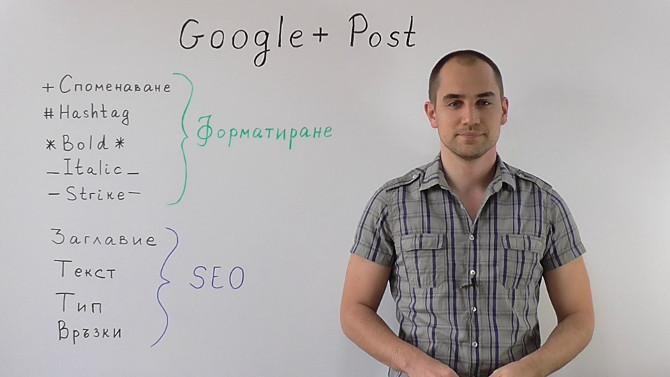 Съвети при публикуване в Google+ (Видео)
