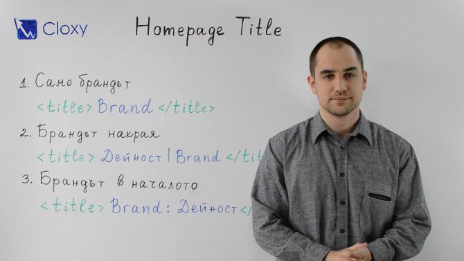 Оптимизация на заглавието на началната страница (Видео)