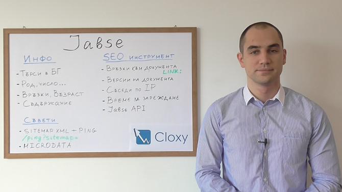 Българската търсачка Jabse (Видео)