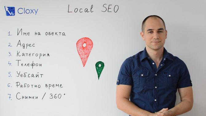 Оптимизация на Google Maps листинги за локално търсене (Видео)