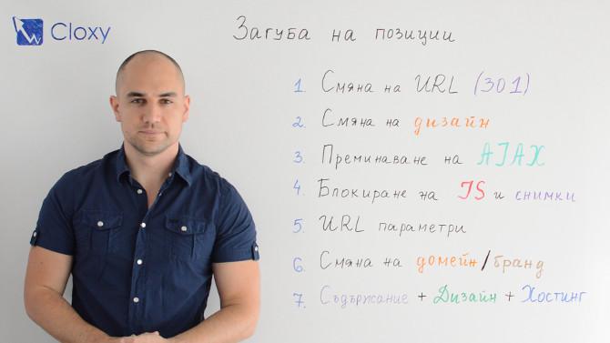 7 начина да загубите позициите си в Google (Видео)