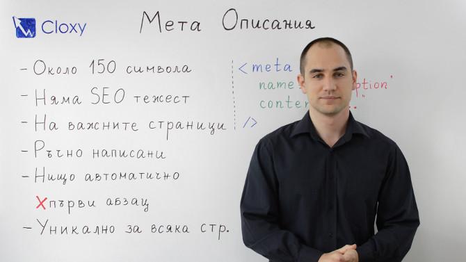 Как се добавят мета описания за SEO? (Видео)