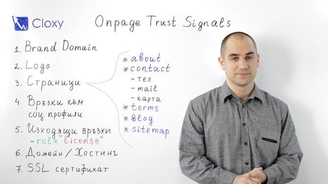 Trust сигнали на ниво сайт (OnPage) при SEO (Видео)