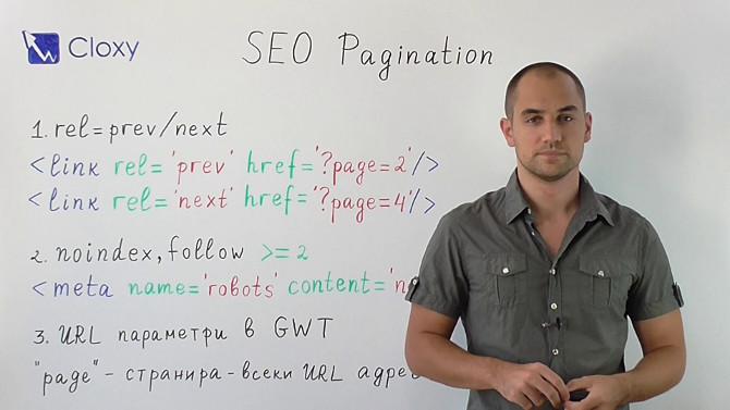 Страниране, разбираемо за търсачките (Видео)