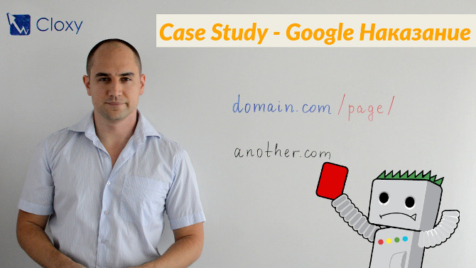Премахване на наказание от Google - Case Study (Видео)