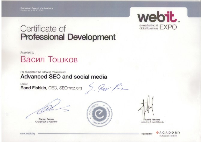 Сертификат Ранд Фишкин