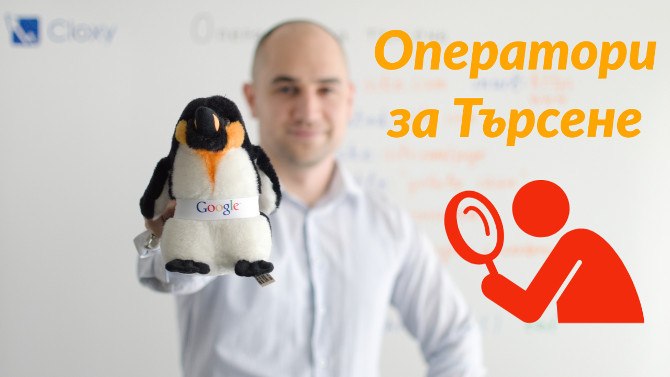 Оператори за търсене в Google (Видео)