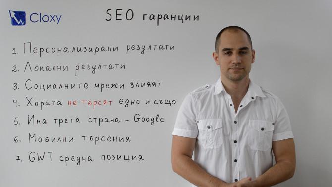 Защо няма как да се гарантират позиции в търсачките? (Видео)