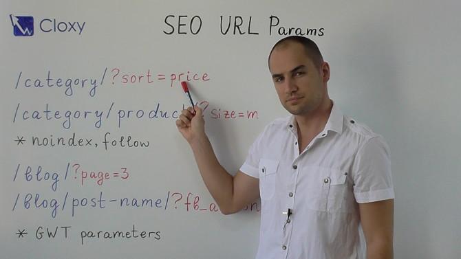 Параметри в URL адресите при SEO (Видео)