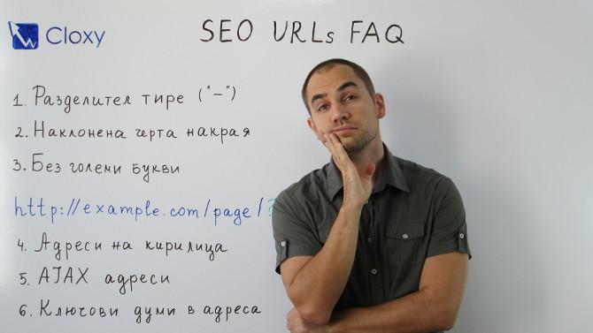 SEO URL структура – Често Задавани Въпроси (Видео)