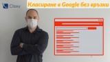 Класиране на сайт в Google без използване на връзки