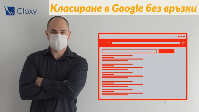 Класиране на сайт в Google без използване на връзки (Видео)