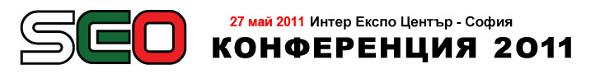 SEO конференция 2011