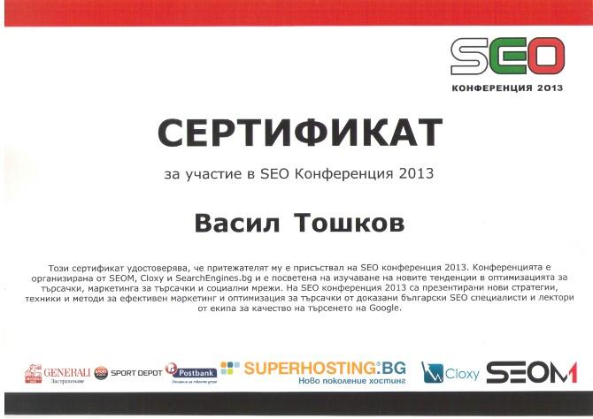 Сертификат от SEO конференция 2013