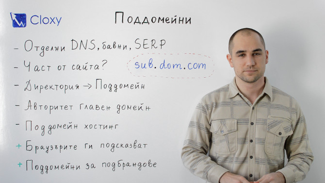 Поддомейните и SEO (Видео)