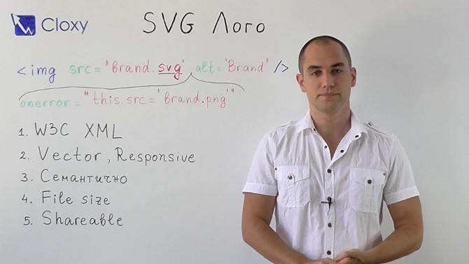 SVG лого - предимства (Видео)