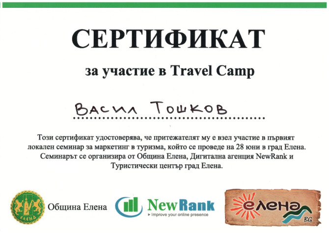 Сертификат Travel Camp Елена
