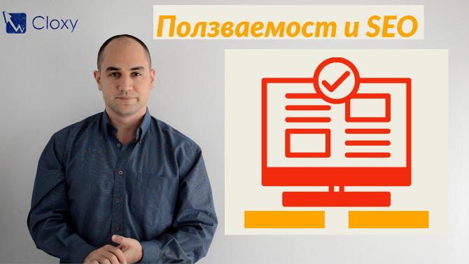 Ползваемост (Usability) като фактор за SEO (Видео)