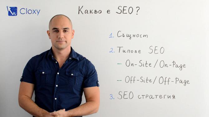 Какво е SEO? Същност, типове и стратегии (Видео)