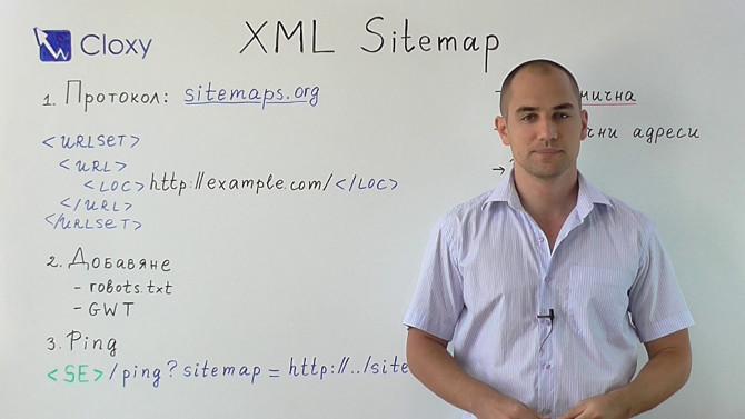 Ползи от XML картата на сайта (Видео)